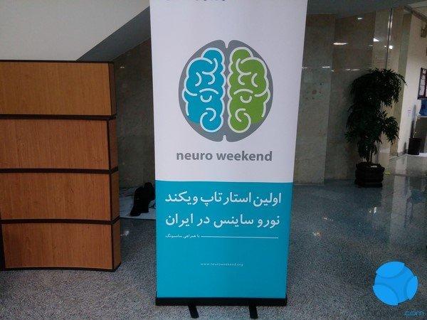 neuroweekend16