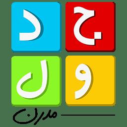 جدول مدرن