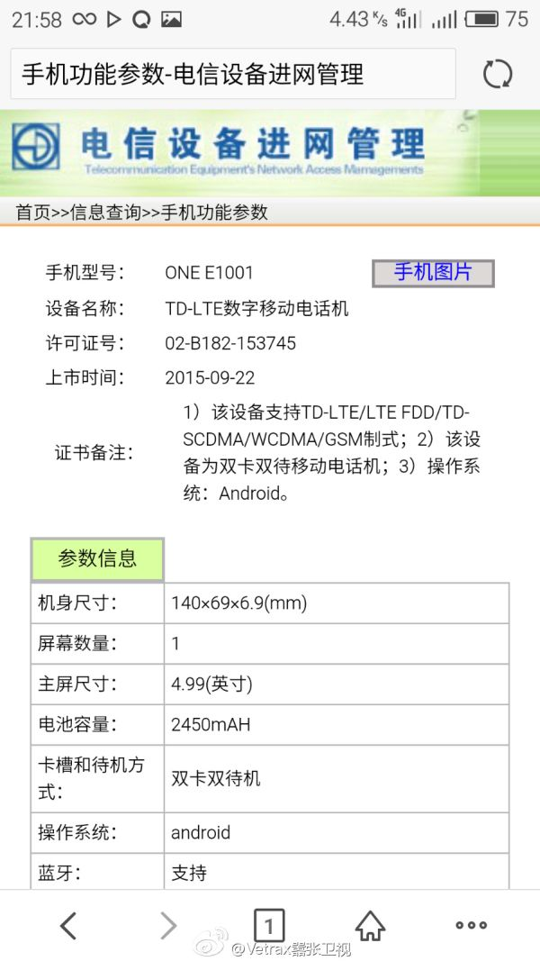 The-OnePlus-X--OnePlus-Mini-handset (3)