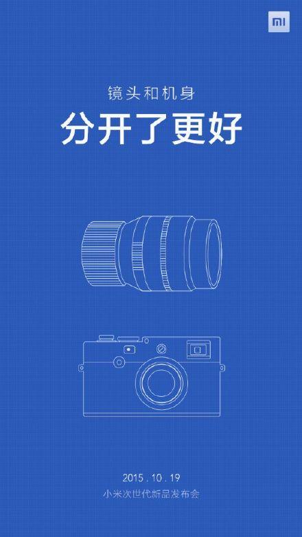 Xiaomi-digital-camera-teaser_1