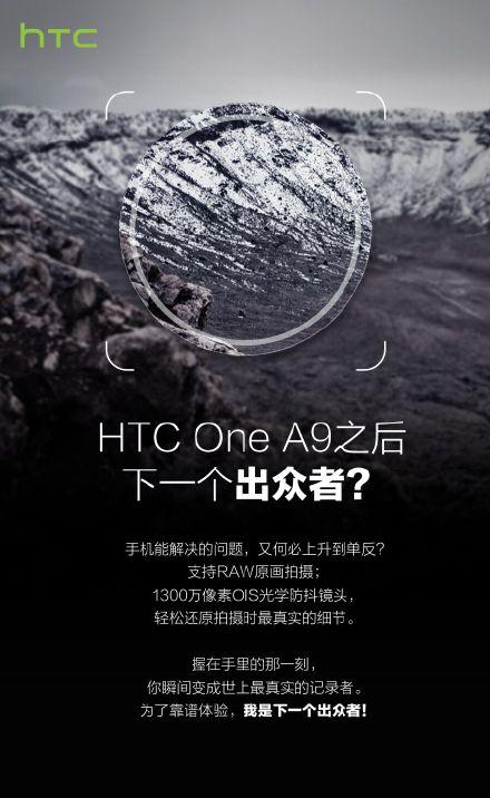 HTC-One-X9-teaser_1