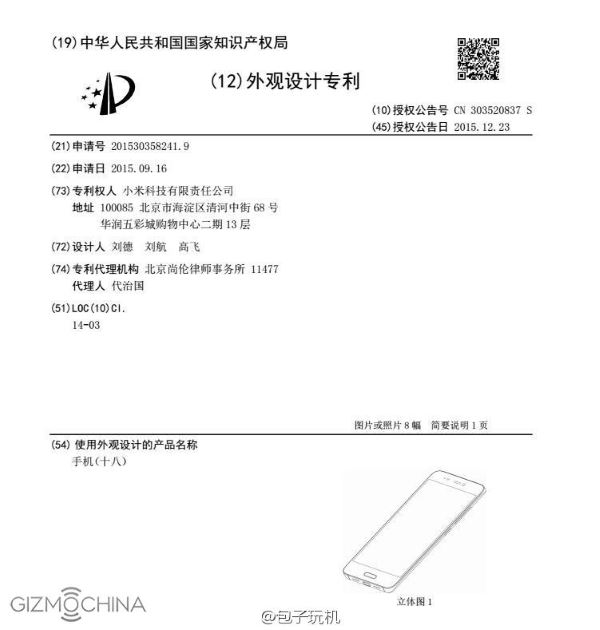 Xiaomi-Mi-5-patent-leak_4