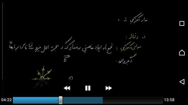 Maktab Khoone 3