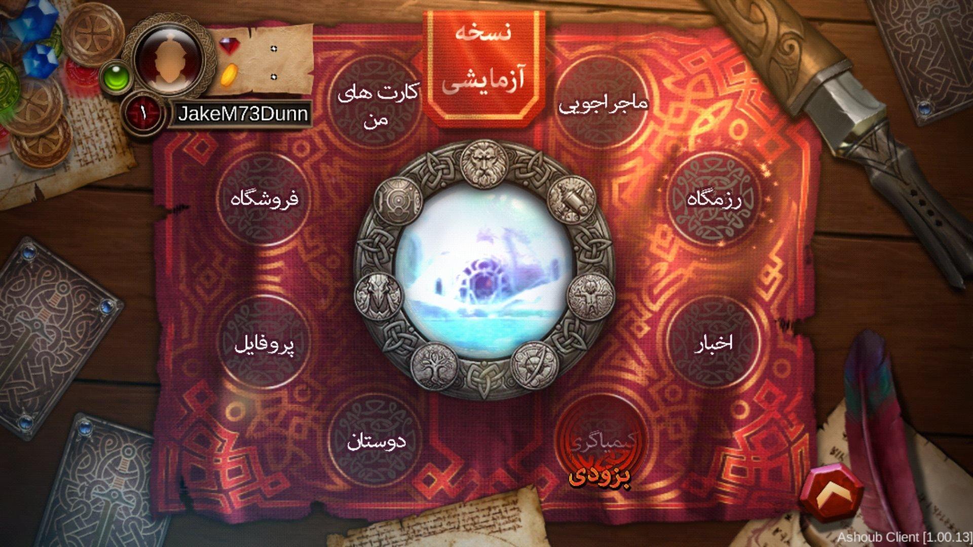 منوی اصلی بازی که تمامی بخش ها را نشان می دهد.