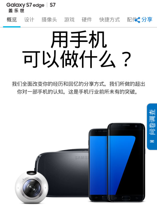 Galaxy-S7-family-SK-promo-poster-w600
