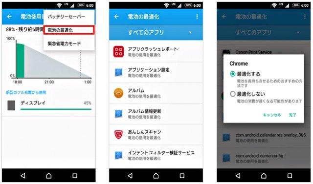 Japanes-Xperia-Marshmallow_1-640x377 (1)