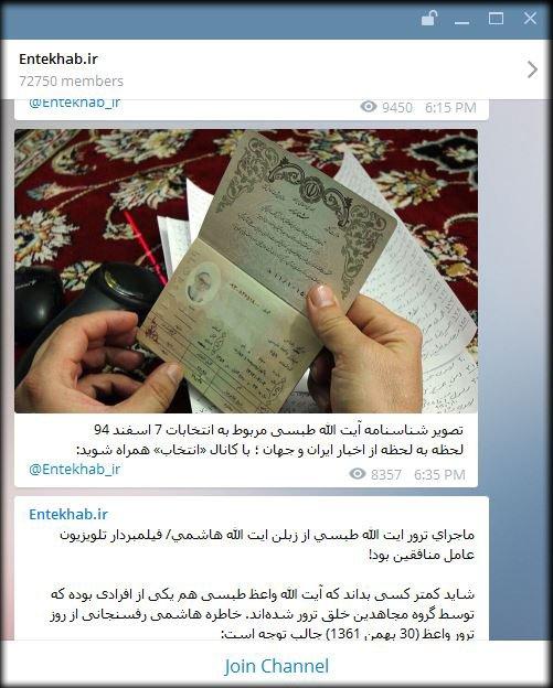 کانال تلگرام شب جمعه ها