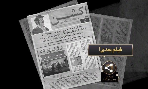 لوتی-وار-بازی-ایرانی