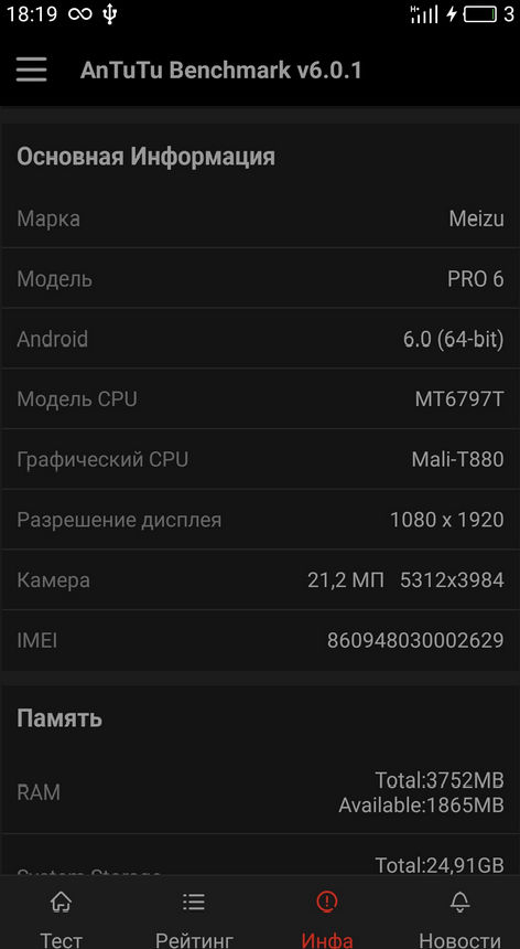 The-Meizu-Pro-6-will-be-made-official-on-April-13th (4)-w600