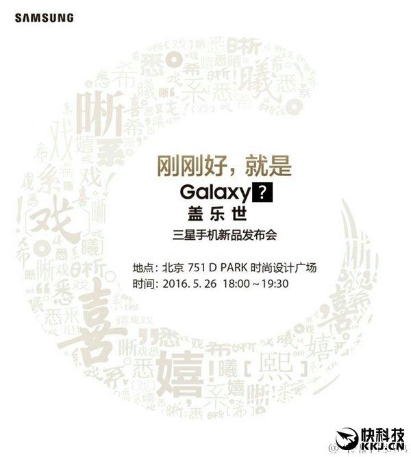 Samsung-C-series-Invite