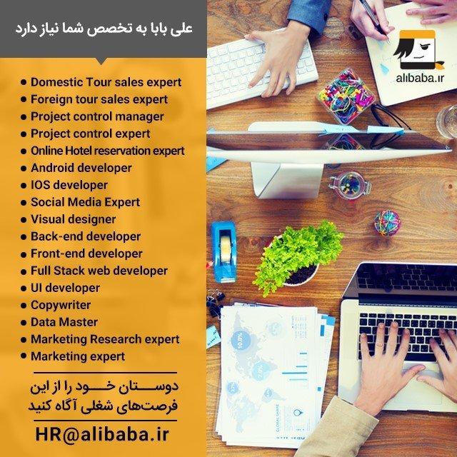 alibaba-jobs