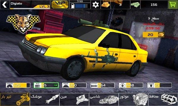 ماشین جنگی - 4