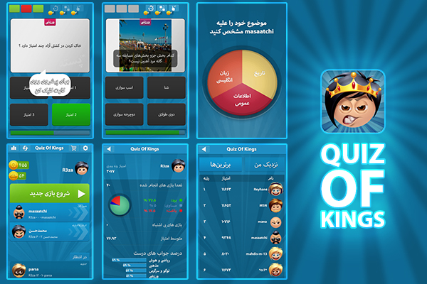 Quiz-of-Kings