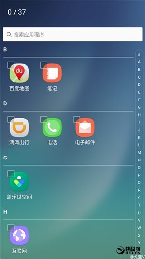 Samsung-New-Note-UX-Beta-5