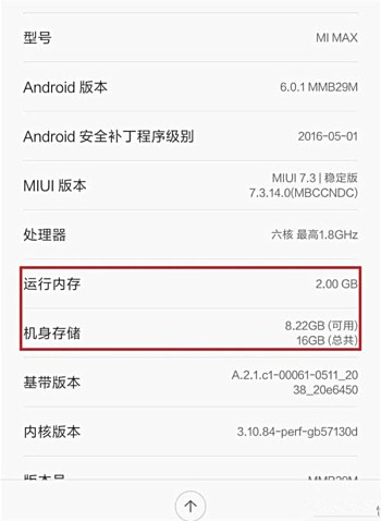 Xiaomi-Mi-Max-2GB-RAM-model-leak_1