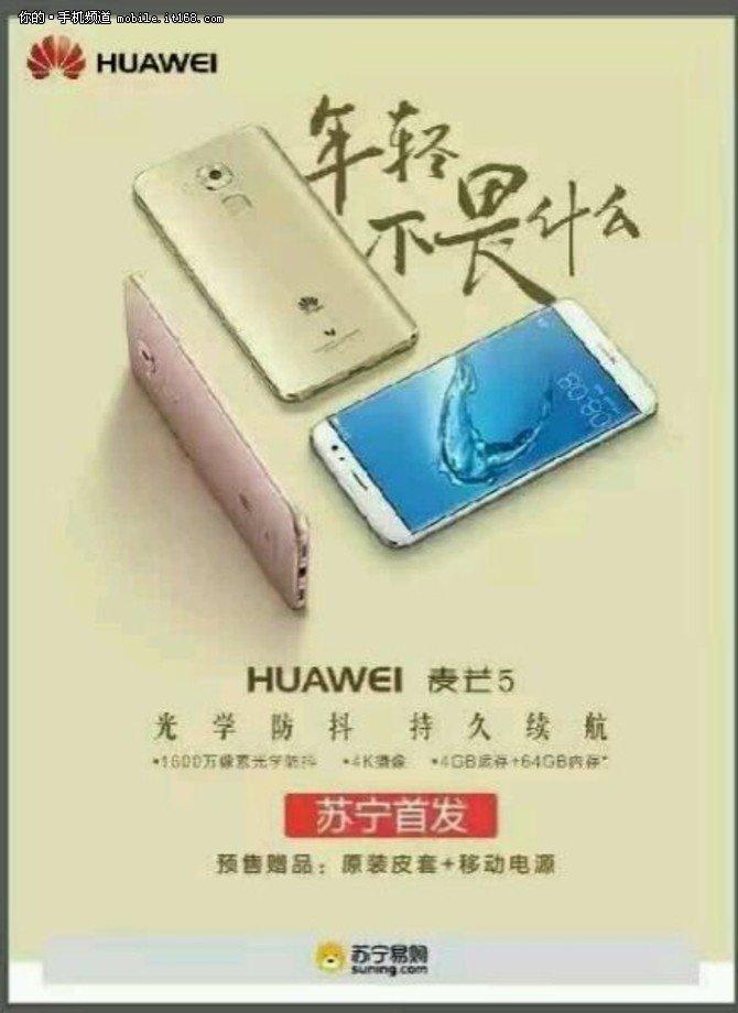 Huawei-Maimang-5-leak_1