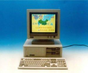 Lenovo-Legend-PC-1990-300x247