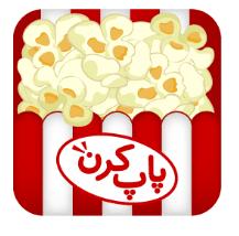 پاپکرن ۳ (راهنمای سینمای ایران)