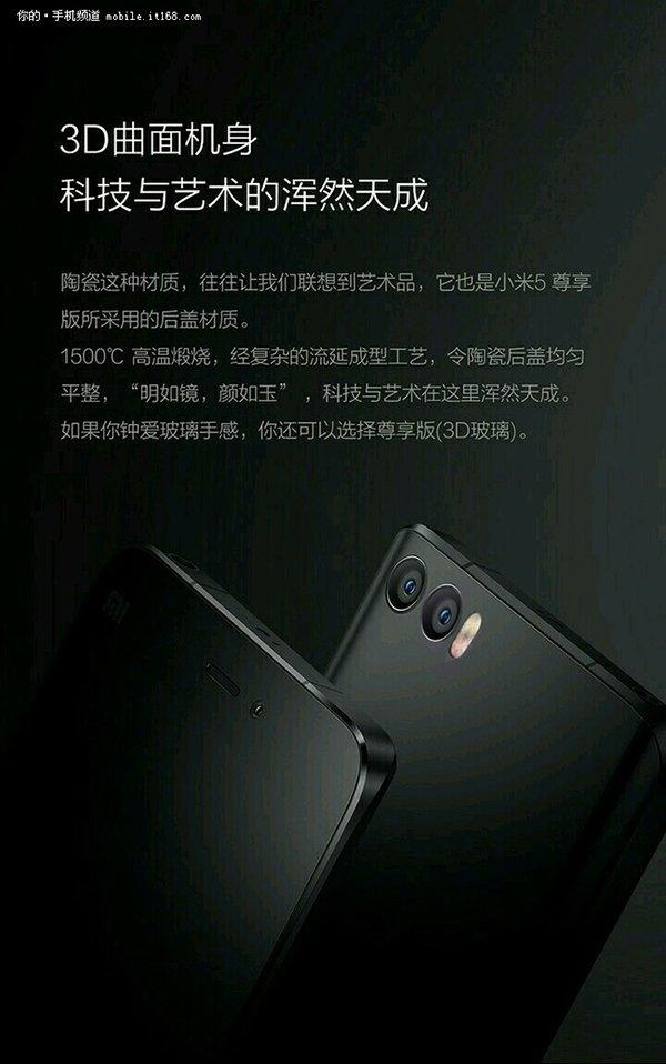 Xiaomi-Mi-5s-render_1