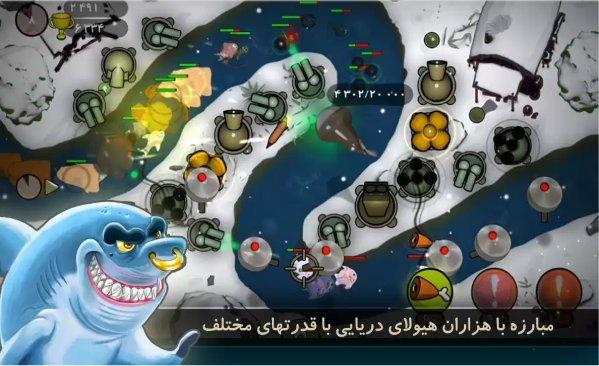 بتلفیش - بازی ایرانی