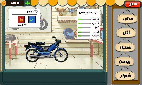 موتوری 2 - بازی موبایل