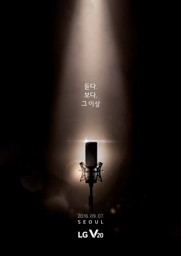 LG-V20-teaser_2-w600