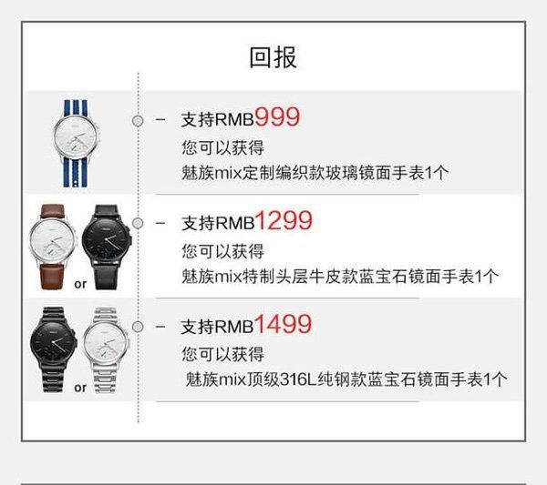 Meizu-Mix-smartwatch_18