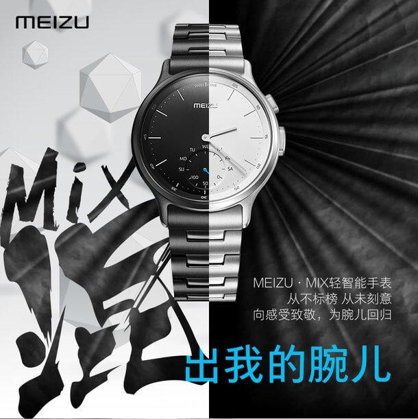 Meizu-Mix-smartwatch_2