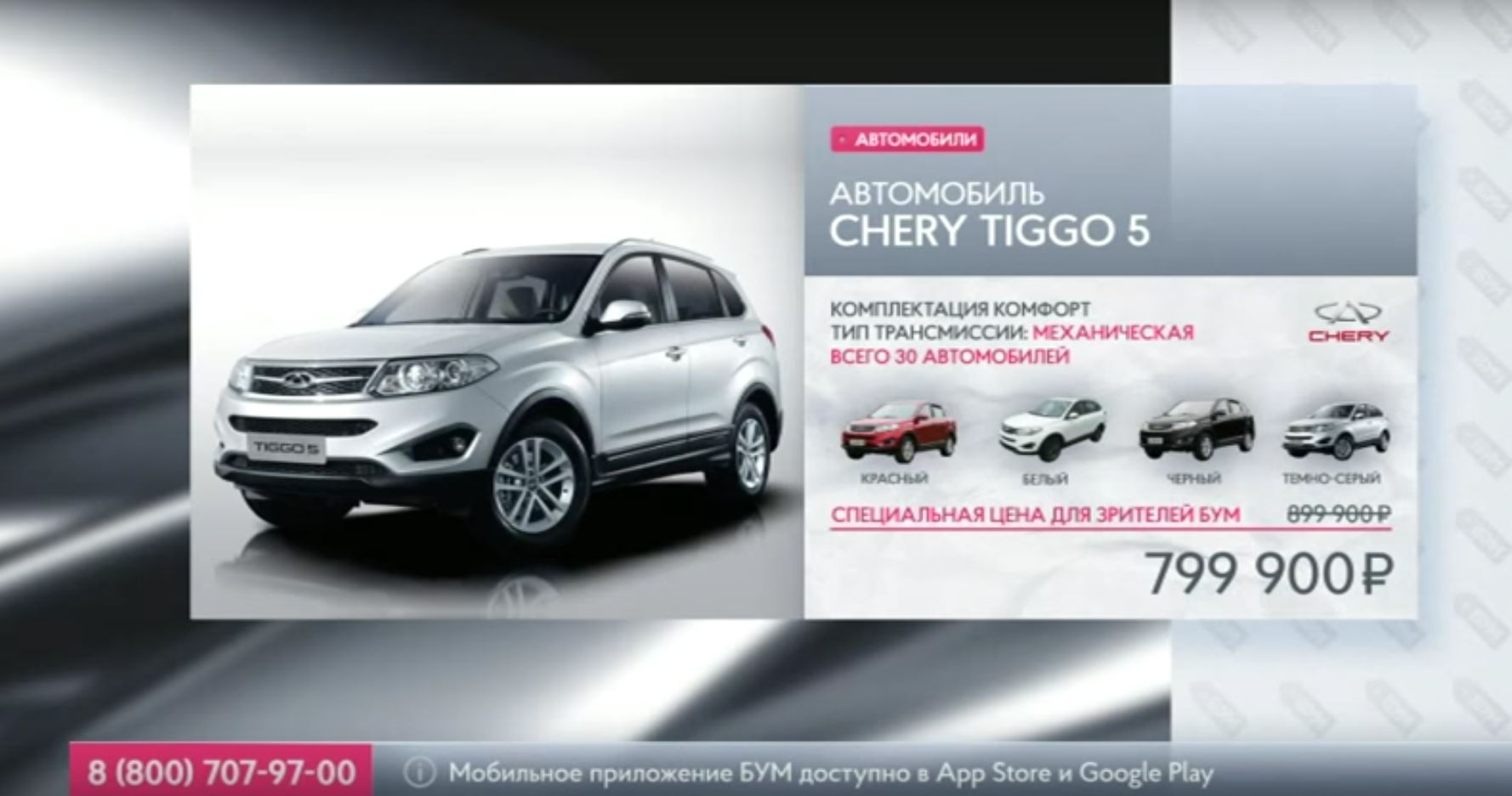 chery-russia-begins-selling-cars-rough-teleshopping_1