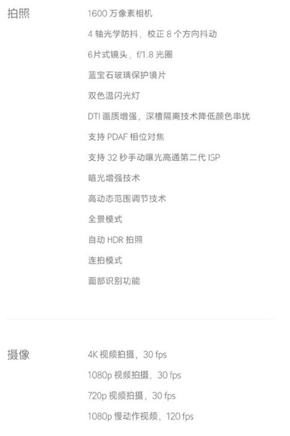 Rumored-specs-for-the-Xiaomi-Mi-5s (1)