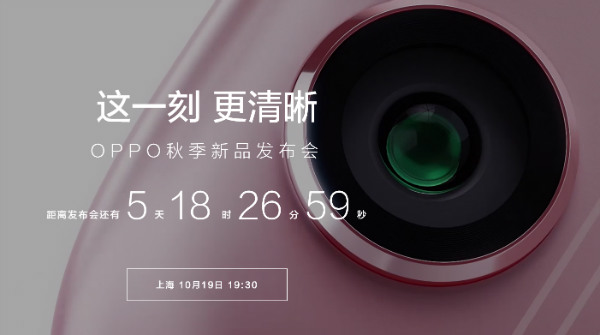Countdown-timer-ticks-down-toward-the-unveiling-of-the-Oppo-R9s