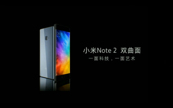 Xiaomi-Mi-Note-2-is-officially-announced (7)-w600