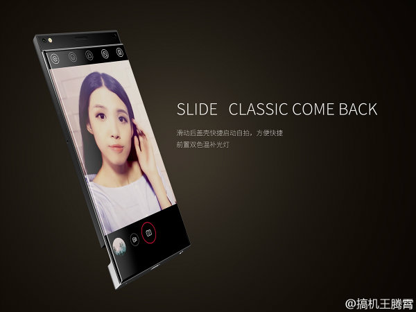nubia-bezel-less-concept-phone-w600