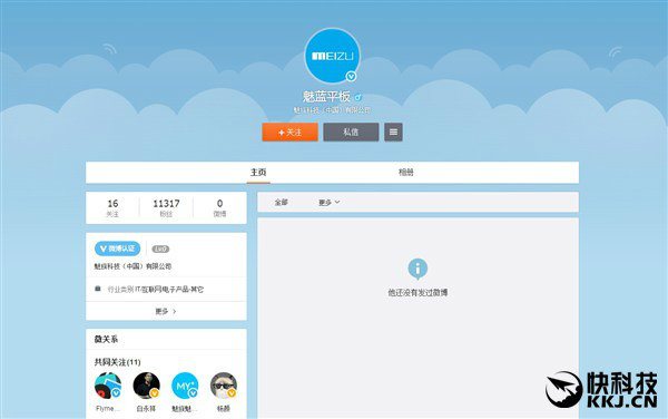 meizu-tablet-rumor-w600