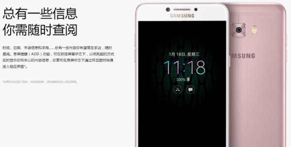 images-of-the-samsung-galaxy-c7-pro-appear-on-samsungs-website-in-china-1-w600