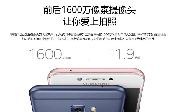 images-of-the-samsung-galaxy-c7-pro-appear-on-samsungs-website-in-china-3-w600