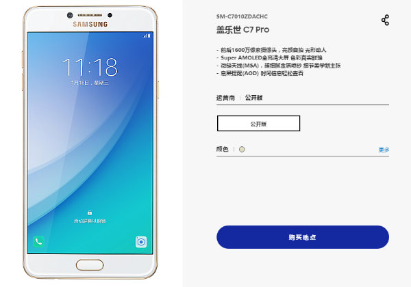 images-of-the-samsung-galaxy-c7-pro-appear-on-samsungs-website-in-china-w600