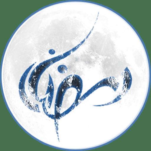 آویز رمضان(لایو والپیپر)