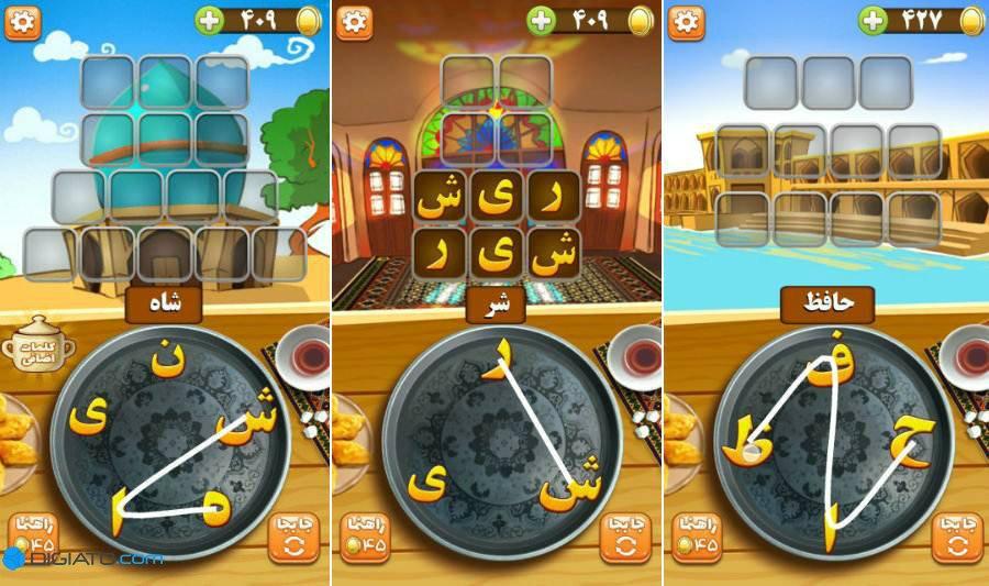 بازی آمیرزا iOS برای آیفون