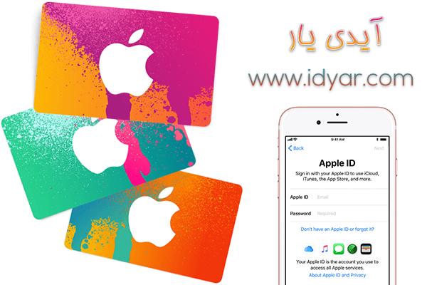 خرید اپل آیدی و گیفت کارت آیتونز