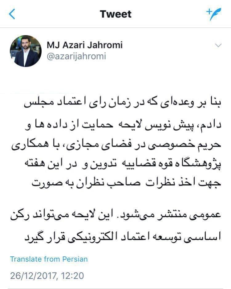 حریم خصوصی کاربران ایرانی