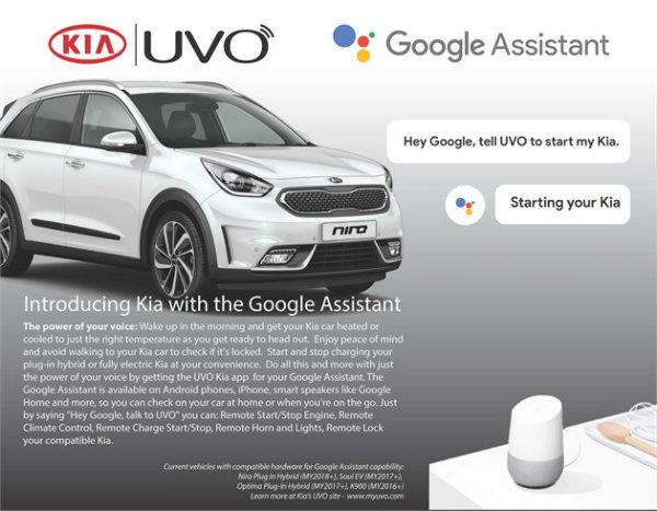 KIA-Motors-Google-Assistant