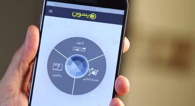 معرفی اپلیکیشن دیسون؛ آمادگی برای کنکور به شیوه ای تازه