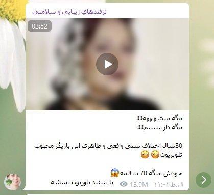 پربازدید ترین پست های تلگرام ایرانیان