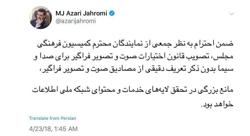 مخالفت معاون امور مطبوعاتی و اطلاع رسانی وزارت فرهنگ و ارشاد اسلامی با مصوبه مربوطه