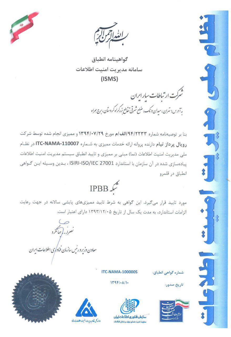 نظام ملی مدیریت امنیت اطلاعات (نما)