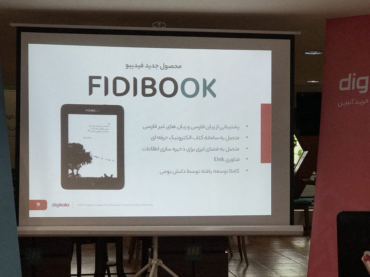 کتابخوان فیدیبوک
