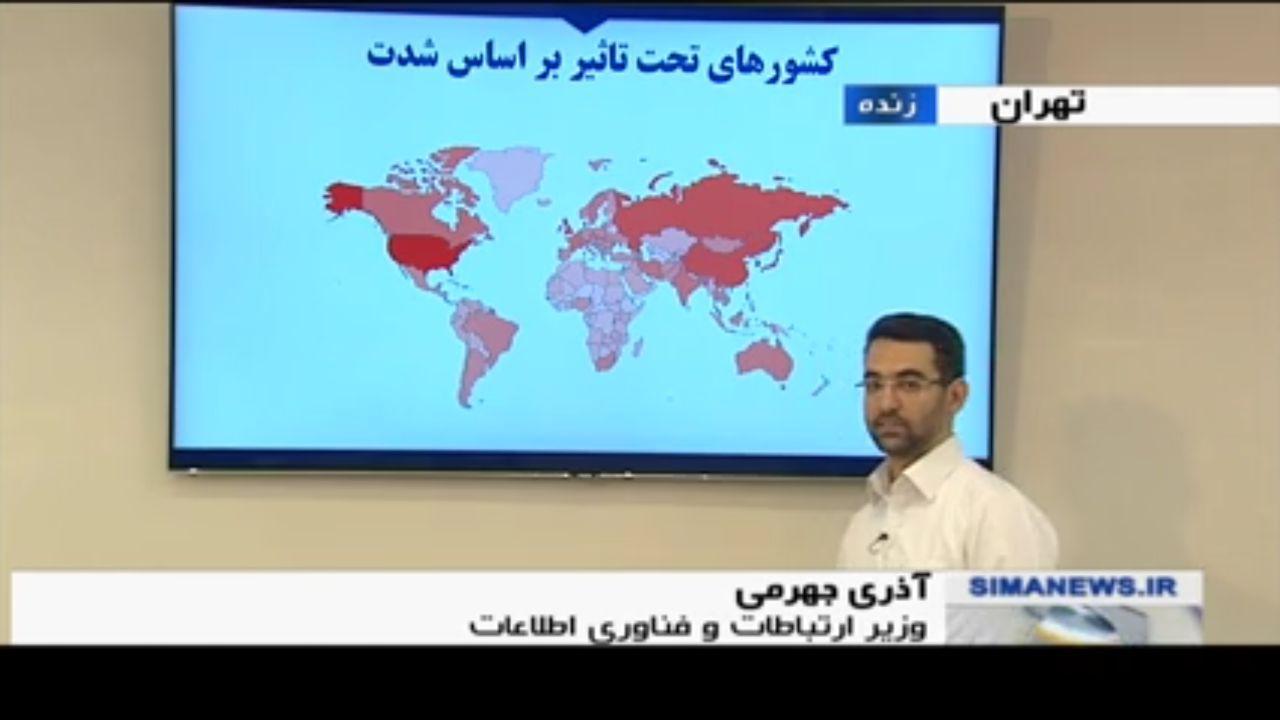 جزییات حمله سایبری به ایران