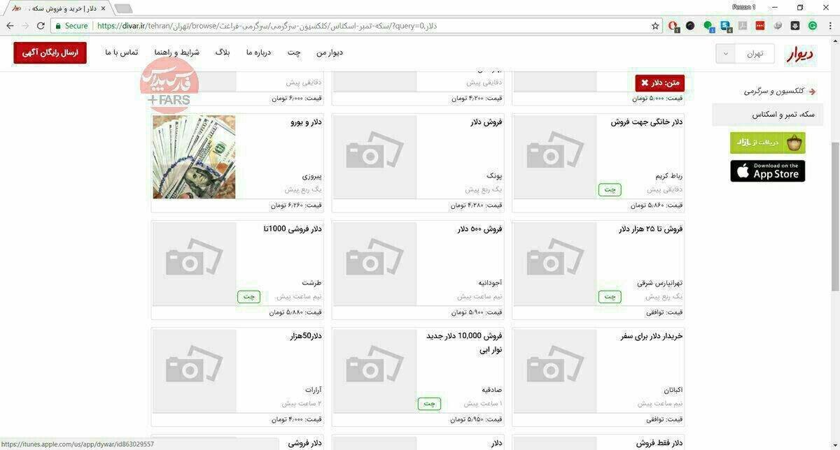 فروش دلار در سایت دیوار