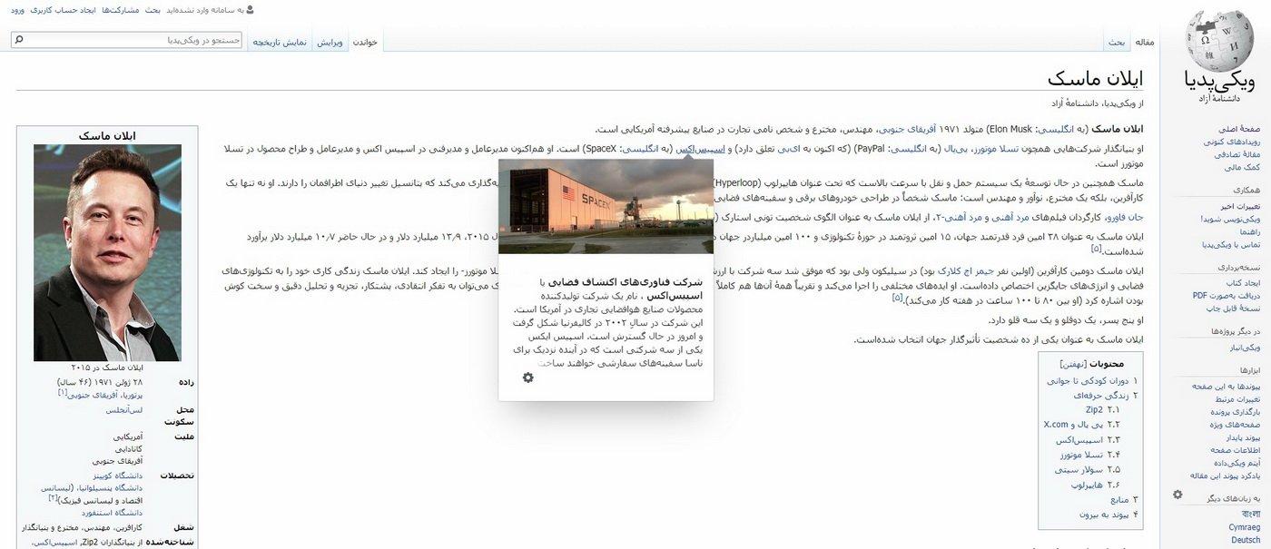 قابلیت پیش نمایش صفحات در ویکی پدیا